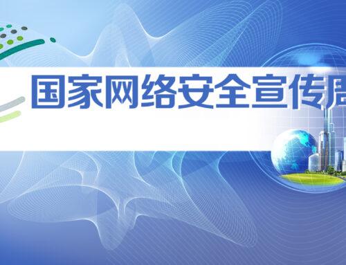助力国税局开展网络安全宣传周活动