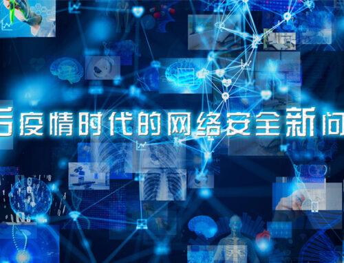 COVID-19常态化带来网络安全新问题